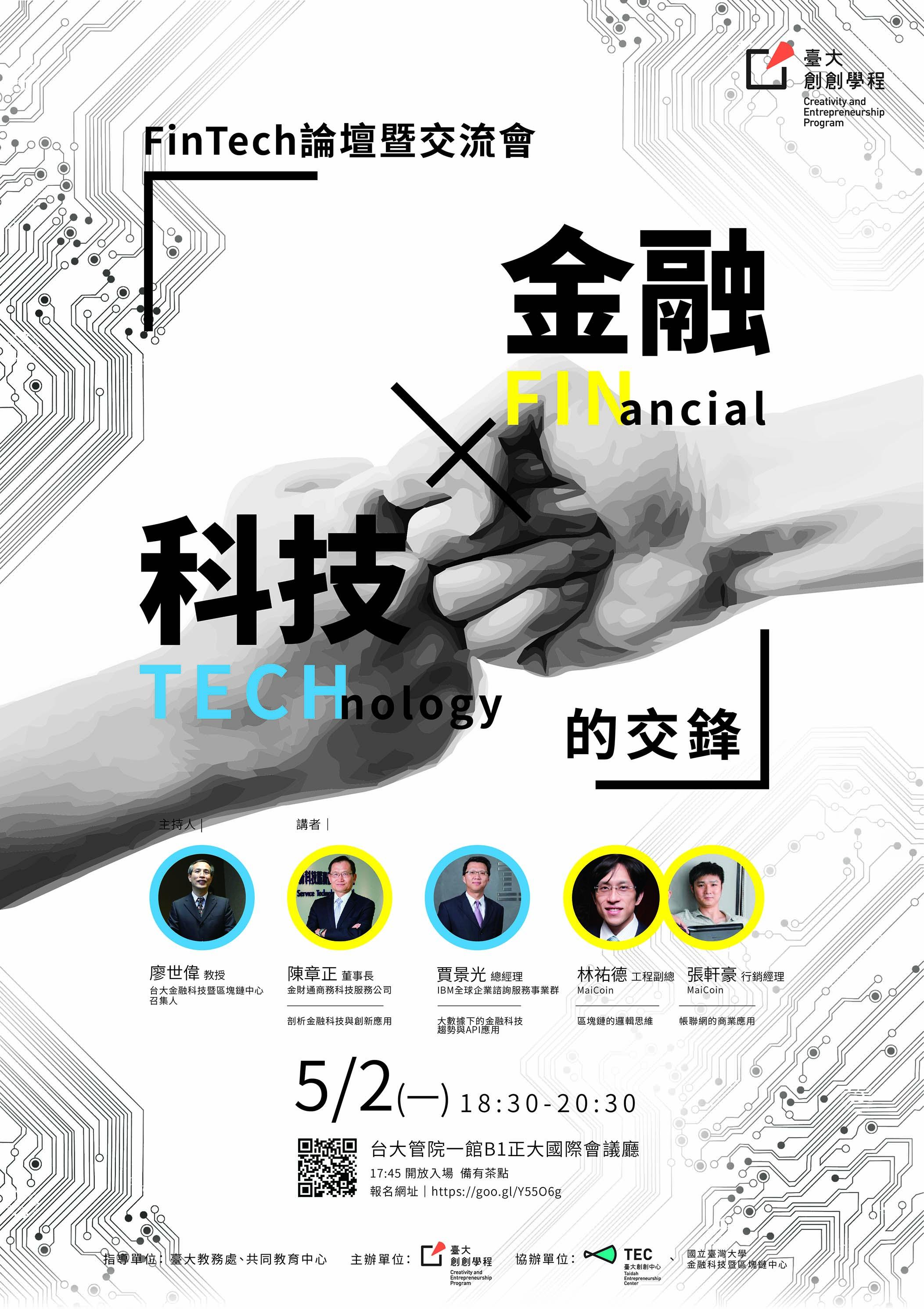 FinTech 論壇