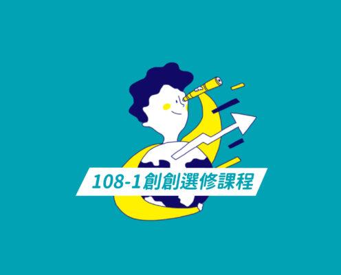 108-1 創創學程選修課