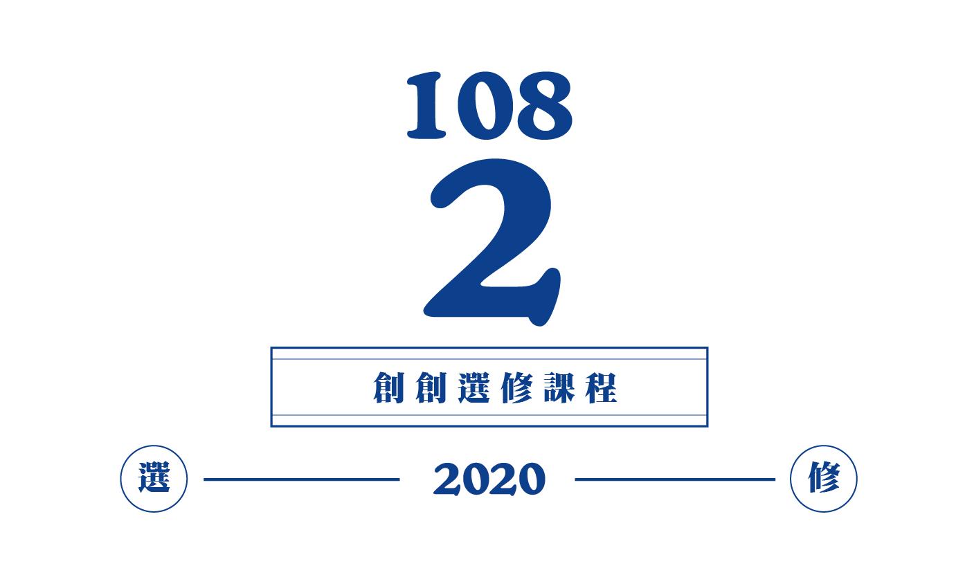 108-2 創創學程選修課