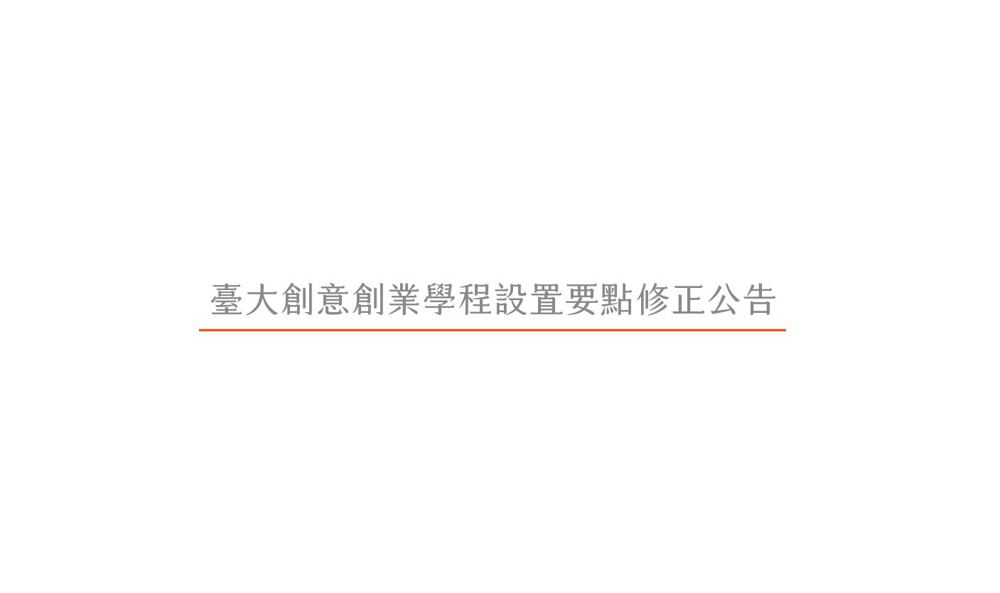 臺大創意創業學程設置要點公告